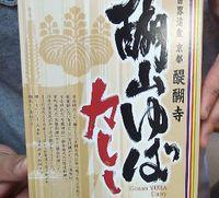 絶品の醍醐寺土産!! 醐山ゆばカレー