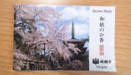 醍醐寺お香1