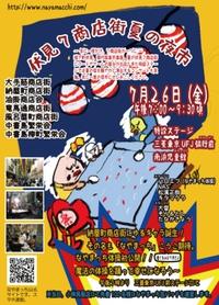7月26日 伏見七商店街合同夜市開催です。なやまっちデビュー