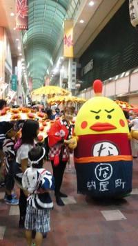 京都幕末祭でるっちよー