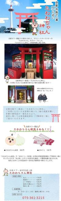 たわわちゃん神社