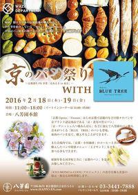 京のパン祭り