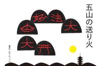 京東都さんの五山の送り火