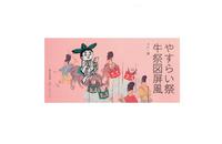京東都さんの牛祭図和片