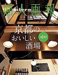 婦人画報 京都のおいしい酒場