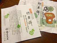 柏屋光貞さんの行者餅のパッケージ