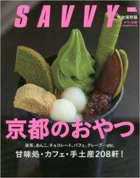 SAVVY 京都のおやつ 完全保存版