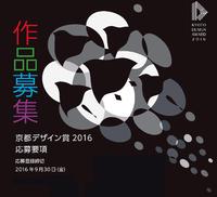 京都デザイン賞2016作品募集