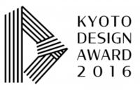 京都デザイン賞2016審査結果