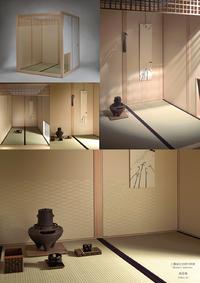 二畳組立式現代茶室「清香庵」展示のお知らせ