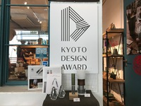 京都デザイン賞2017香港展報告