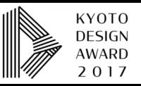 京都デザイン賞2017審査結果発表