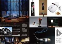 「京都デザイン賞2015」応募登録締切迫る。