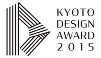 京都デザイン賞2015結果発表