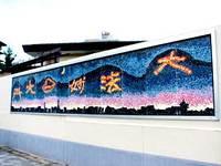 中京中学の卒業記念
