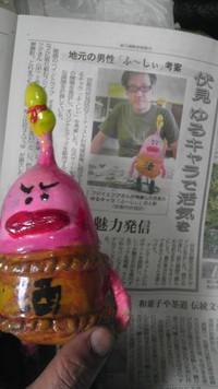 京都新聞掲載されました!ふ~しぃ