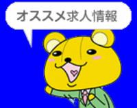 ハタラクマのおすすめ求人情報10