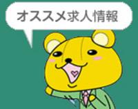 ハタラクマのおすすめ求人情報9