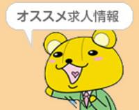 ハタラクマのおすすめ求人情報12