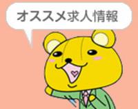 ハタラクマのおすすめ求人情報14