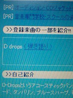 楽曲公開!視聴できます!!テーマソング「D drops」
