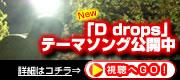 京都鴨川系アコースティックバンドD-Dropsテーマソング「D drops」