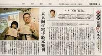 絵本屋.com@京都新聞