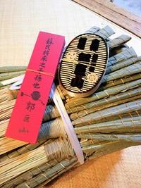 7月3日 らくたび京町家イベントのお知らせ