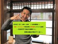 6/4(日) 歴史 × サイエンス 理系出身の若村講師 スペシャル講座