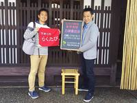 「 らくたび京町家・紫野別邸 」お披露目会を開催しました
