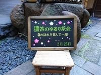 2月25日 濃茶のゆるり茶会