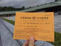 京都迎賓館に行ってきました
