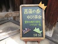 5月5日 菖蒲の香り ゆるり茶会