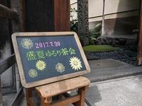 7月30日 盛夏ゆるり茶会