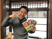 1/28(土) 発売開始!≪ 京都の隠れ名所 ≫ 実業之日本社