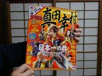 まっぷる『 真田幸村 』 間もなく発売