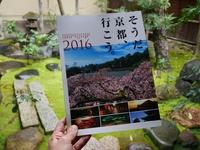 JR東海 「 そうだ 京都、行こう。 」ガイドブックが完成しました