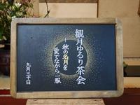 9月30(土)観月ゆるり茶会を開催しました
