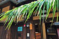 今年のゴールデンウィークは、らくたび京町家で過ごしませんか?