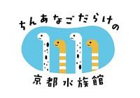 「ちんあなごだらけの京都水族館2017」を開催!2017 11/1~11/30