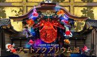 大政奉還150周年記念 アートアクアリウム城 ~京都・金魚の舞~ 2017/10/25 ~ 2017/12/11