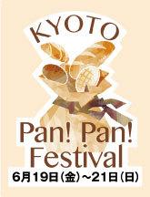 「KYOTO Pan!Pan! Festival」 2015