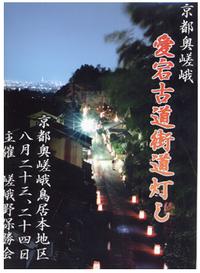 愛宕古道街道灯し 期間  平成28年8月23日(火)18時~、24日(水)・25日(木)19時~ 2016/08/01 11:29:22