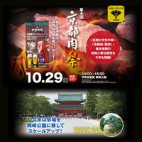 第4回「京都肉」祭 期間  平成29年10月29日(日) 10:00~15:00