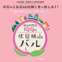 桃山同窓会 母校創立100周年記念「伏見バル」 2018年4月21日(土)~22日(日)