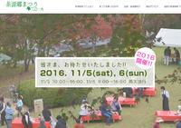 茶源郷まつり 11月7日(土)~8日(日)