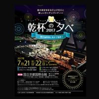 国立京都国際会館 乾杯の夕べ2017 期間  平成29年7月21日(金)~22日(土)