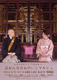 第3回京おんなのおけいこマルシェ 5月31日