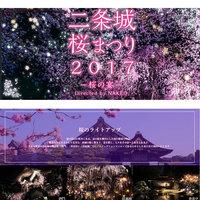 二条城桜まつり2017 桜の宴