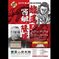 2017秋の特別展 龍馬と西郷隆盛 2017/9/27(水)~10/29(日)
